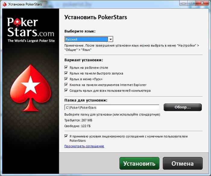 Инсталляция ПокерСтарс