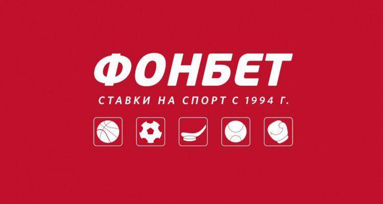 Регистрация фонбет ставки на спорт с 1994