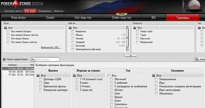 Фильтр турнирных событий на ПокерСтарс