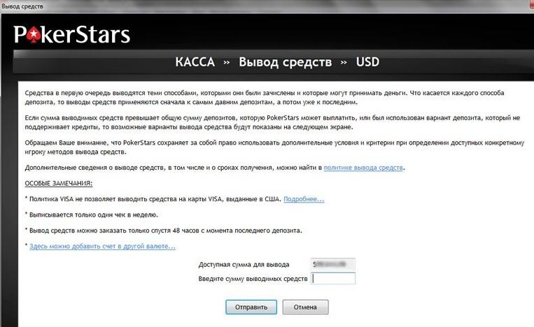 ПокерСтарс - предупреждение о политике взаиморасчетов с пользователями
