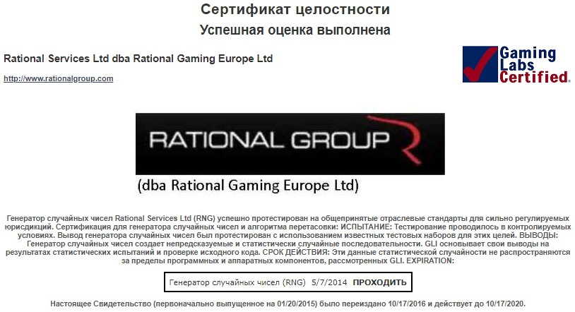 Сертификат о проверке ГСЧ ПокерСтарс