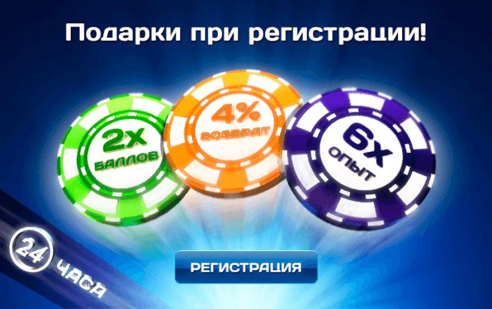 казино вулкан подарок при регистрации