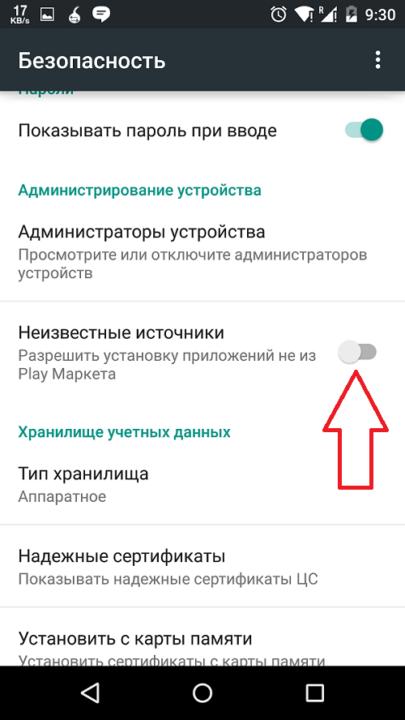 Настройка разрешений в Андроид