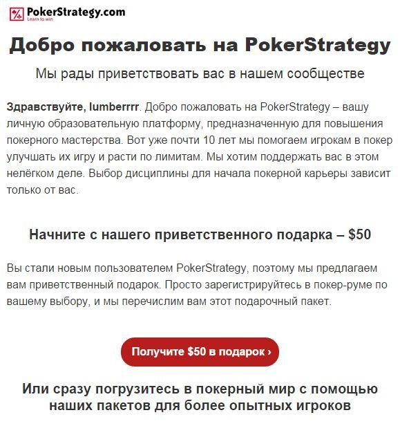 PokerStrategy - бонус
