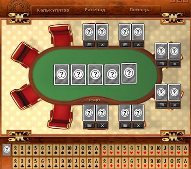 Poker Studio от Дмитрия Лесного