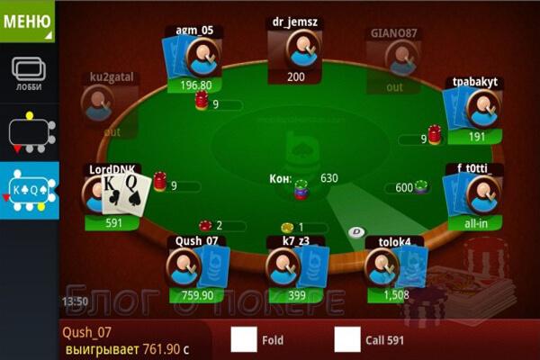 Мобайл Покер Клуб