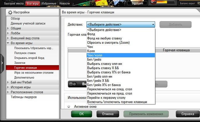 Настройки в лобби покерного приложения