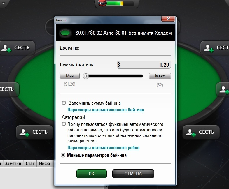 Минимальный размер бай-ина на ПокерСтарс