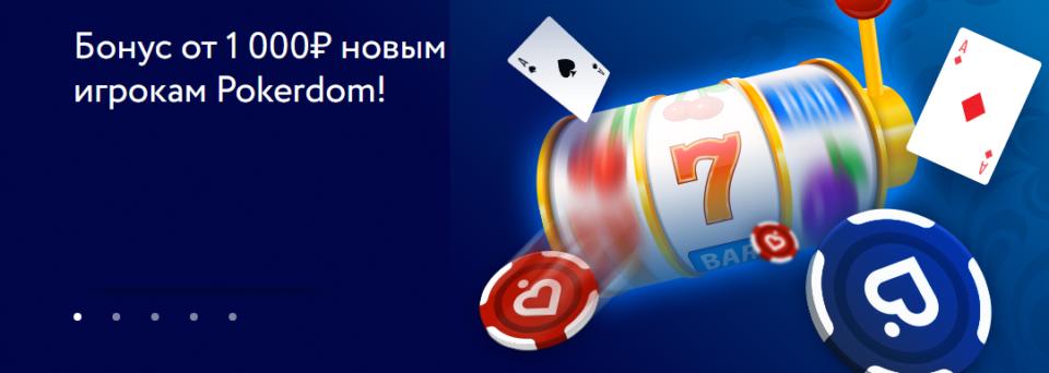 Предложение от Покердом новым игрокам
