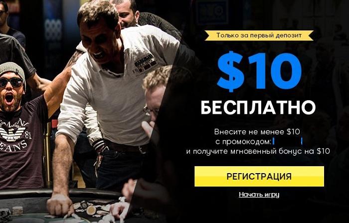10$ бесплатно за первое пополнение счета на 888Poker
