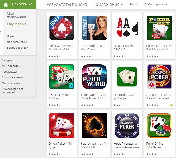 Холдем в Google Play - выбор мобильных версий
